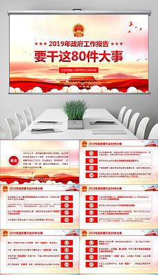 精选党课PPT成品图片素材 原创精选党课PPT成品设计模板下载 renxuan88设计师作品 我图网
