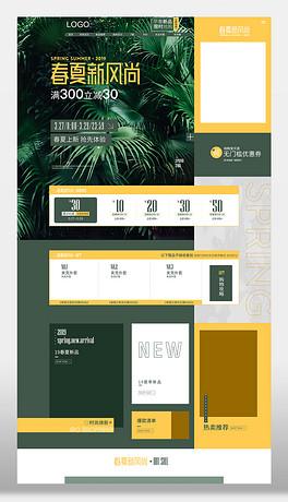 2019?#21512;?#26032;风尚淘宝天猫创意女装男装绿色首页促销模板
