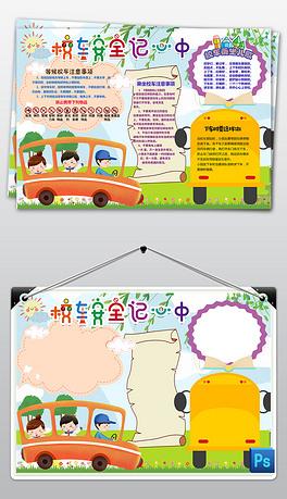 PSD儿童校车 PSD格式儿童校车素材图片 PSD儿童校车设计模板 我图网图片