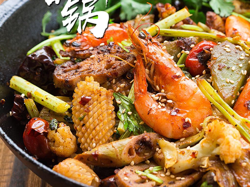 川味小吃麻辣香锅美食介绍推广长美食特色香港模板美食图文图片