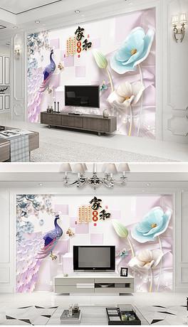家和富贵3D立体浮雕孔雀郁金香电视背景墙