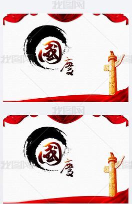 JPG国庆字体 JPG格式国庆字体素材图片 JPG国庆字体设计模板 我图网