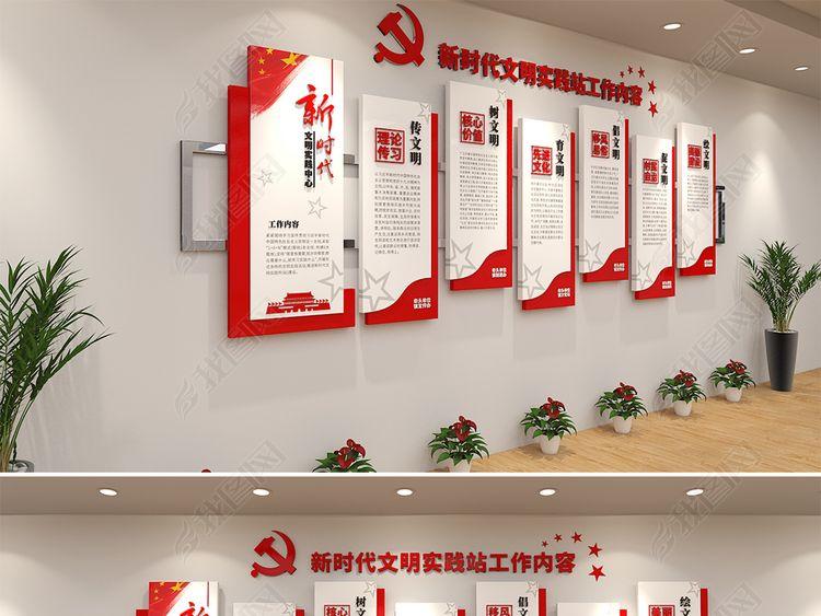新时代文明实践站党建文化墙大气党支部形象墙实践工作内容