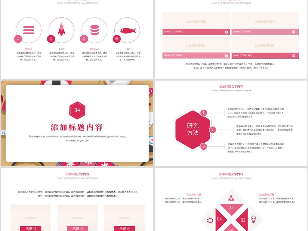 美食日式料理日本生鱼片日本模板PPT时尚和硕县美食图片