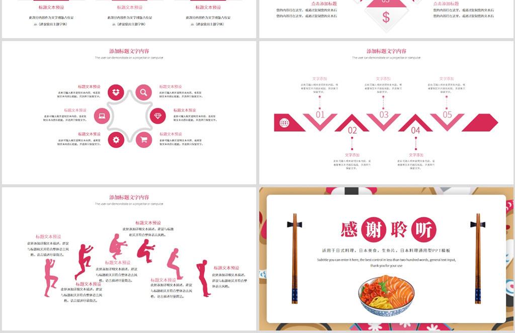 天下日式料理日本生鱼片日本熟地PPT美食美食模板时尚图片