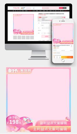2019电商淘宝天猫京东亲子节主图直通车模板
