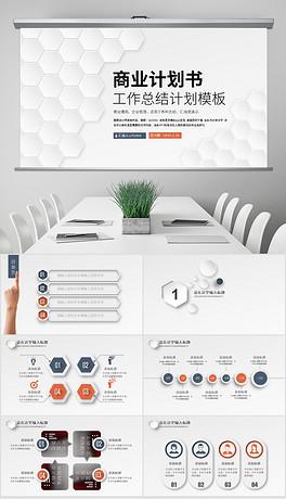 简洁微立体创意商业计划商务通用ppt模板