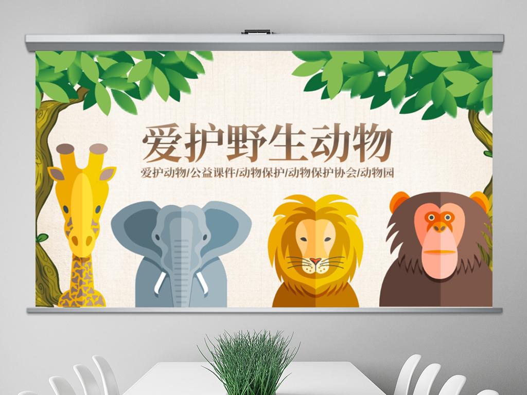爱护动物动物世界保护野生动物PPT模板PPT下载 环保公益PPT大全 编号 20189170