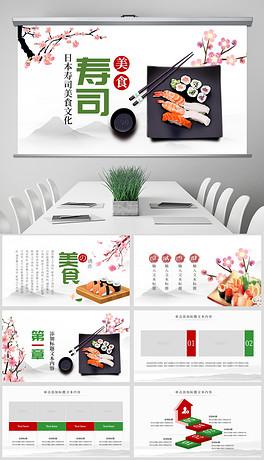 美食寿司日式日系生鱼片日本刺身料理PPTv美食元旦美食图片