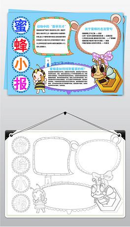 PSD生物小报 PSD格式生物小报素材图片 PSD生物小报设计模板 我图网