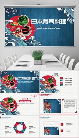 日式美食餐饮酒店日本料理餐厅PPT模板唐诗美食里的西域图片