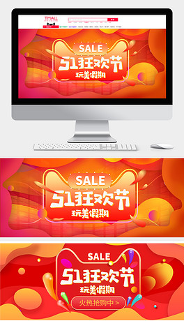 渐变2019淘宝天猫51狂欢节玩美假期海报模板