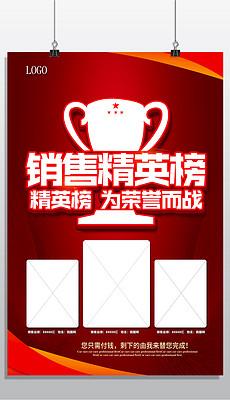 CDR销售明星榜 CDR格式销售明星榜素材图片 CDR销售明星榜设计模板 我图网