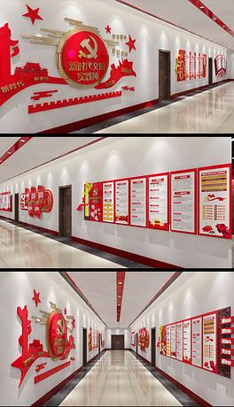 新时代文化实践中心党建文明墙党支部实践青岛同创景观设计营造图片