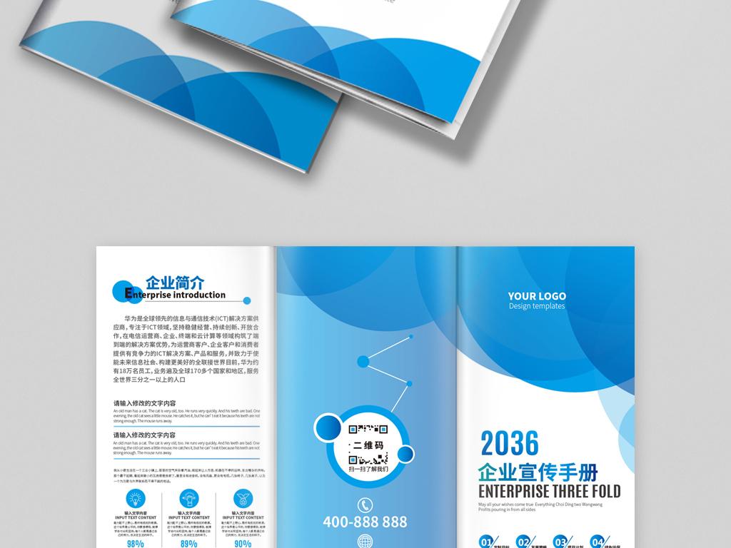 商务简约企业公司宣传三折页宣传册模板