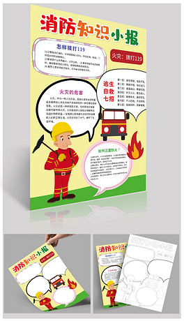 灭火器消防图片素材 灭火器消防图片素材下载 灭火器消防图片大全 我图网