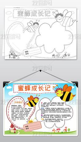 PSD小蜜蜂卡通图片 PSD格式小蜜蜂卡通图片素材图片 PSD小蜜蜂卡通图片设计模板 我图网
