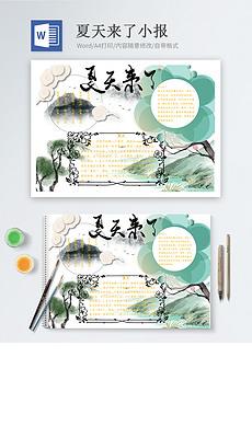 池塘水墨画图片素材 池塘水墨画图片素材下载 池塘水墨画背景素材 池塘水墨画模板下载 我图网