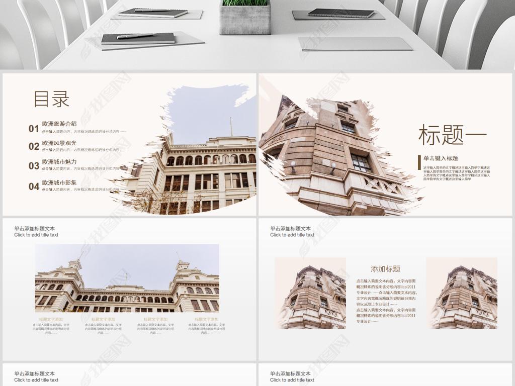欧洲旅游度假欧洲建筑欧洲风情PPT模板PPT下载