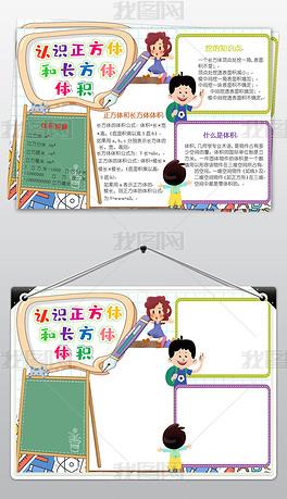 DOCX数学小报图片 DOCX格式数学小报图片素材图片 DOCX数学小报图片设计模板 我图网