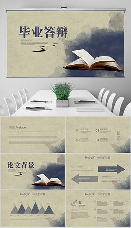 法律的PPT模板 法律的PPT模板素材下载 法律的PPT背景图片大全 我图网