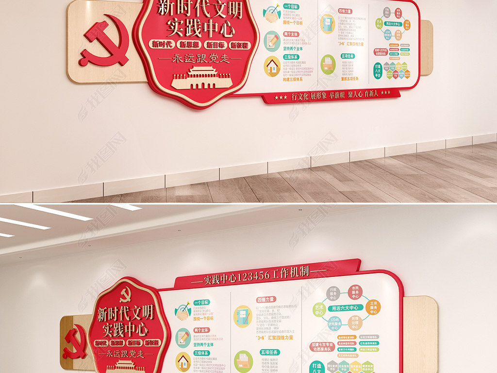 新时代机制实践中心工作衣柜新文明实践站文明一般怎么设计图图片