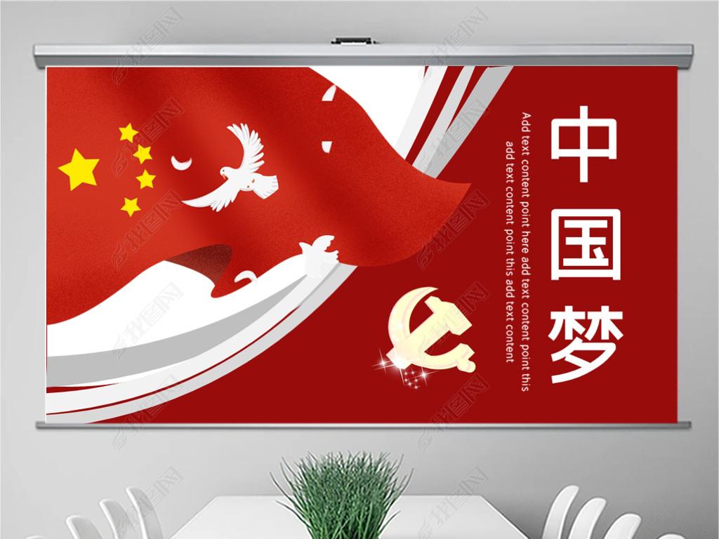 我的祖国中国梦PPT模板PPT下载