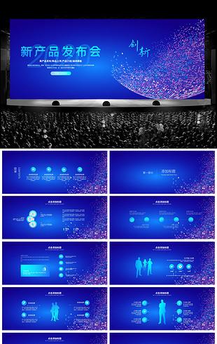 蓝色大气创新科技企业新品产发布ppt模板