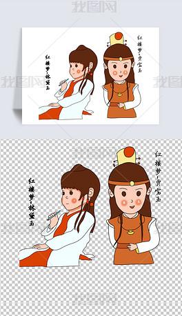 贾宝玉林黛玉刘姥姥卡通红楼梦人物元素卡通手绘