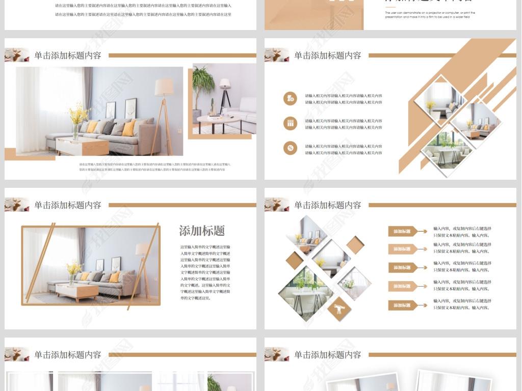 室内设计室内装修分数设计装修作品集PPT模板绘制频数的案例直方图图片