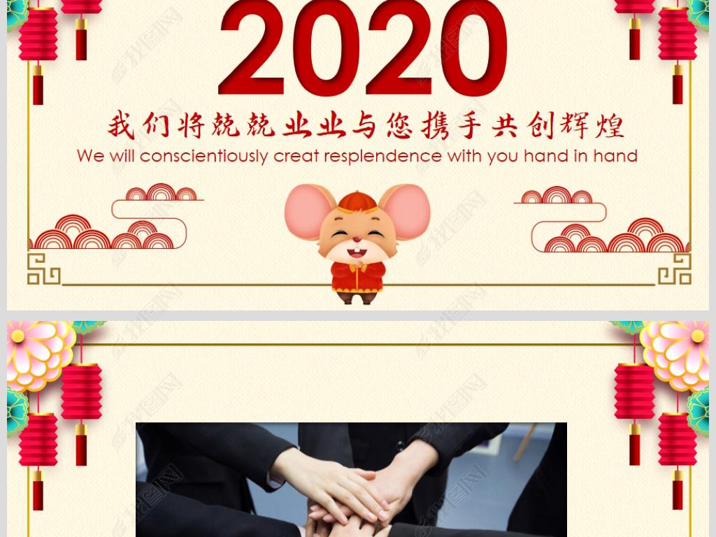 2020鼠年新年元旦祝福电子贺卡PPTPPT模板下载