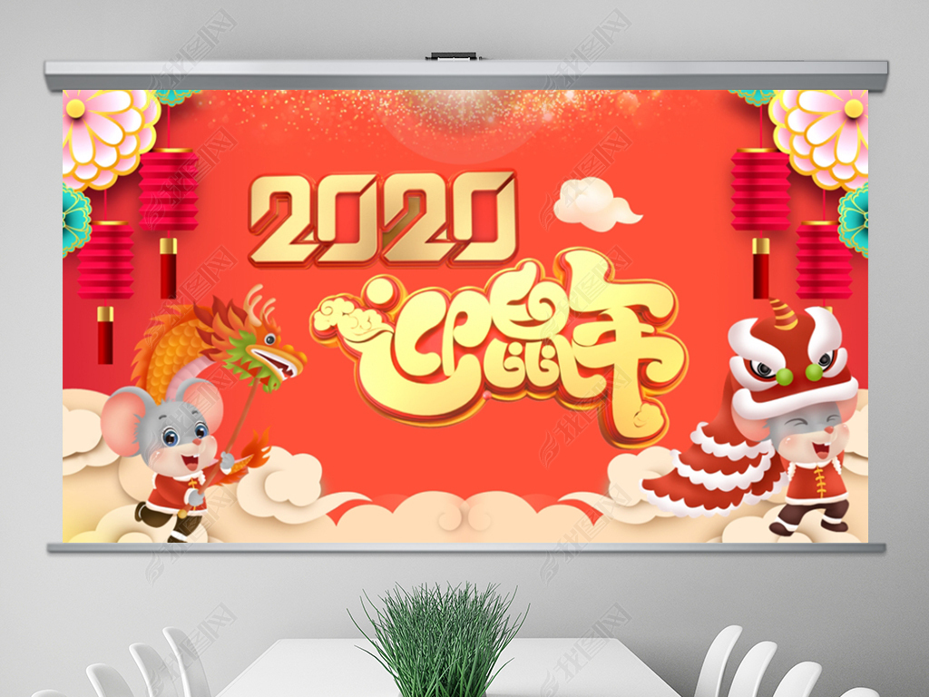 2020开门红鼠年电子贺卡新年元旦电子贺卡PPTPPT模板下载