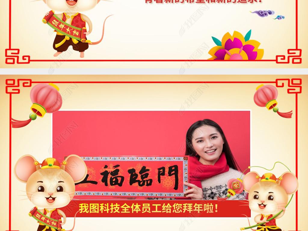 2020鼠年吉祥企业春节拜年电子贺卡PPT模板PPT下载