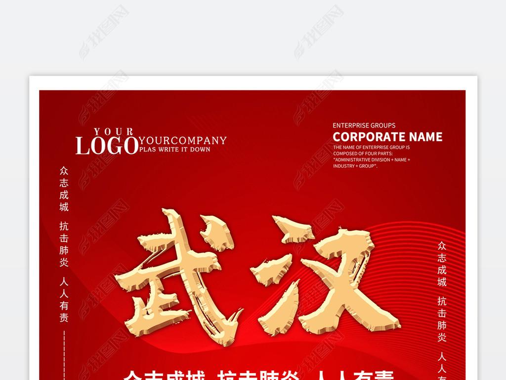 加油红色海报武汉原创v红色大气参考文献程序设计的图片
