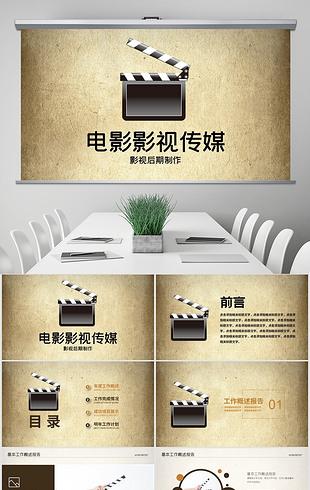 复古电影后期制作影视传媒影视摄影传媒PPT模板