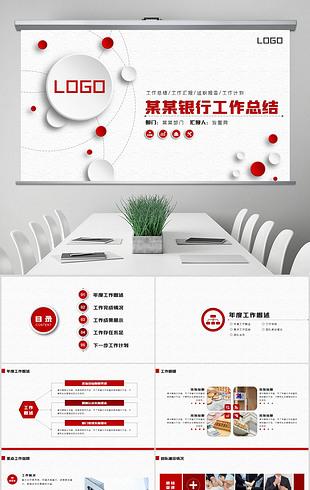 红色微立体银行工作汇报总结会议通用PPT模板
