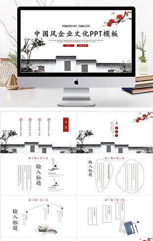 中国风文艺美观企业文化总结报告PPT