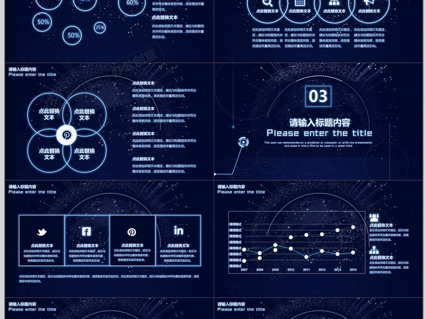 大数据科技PPT模板