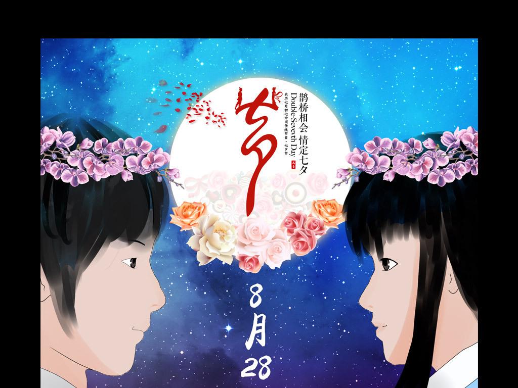 手绘插画七夕促销海报
