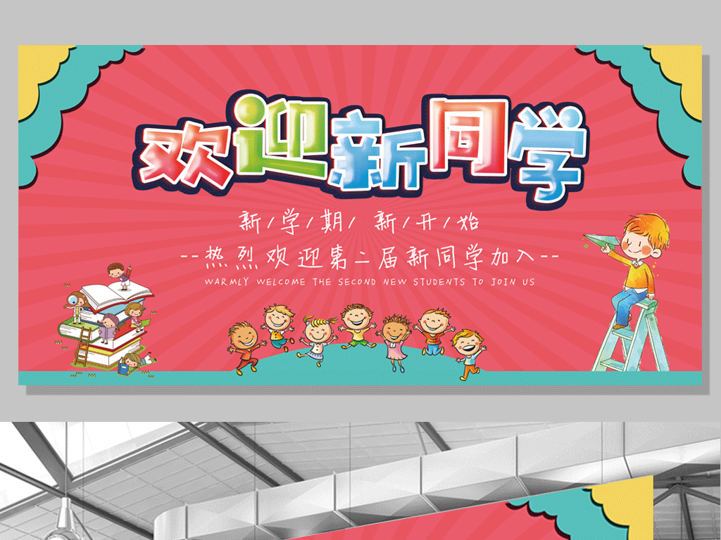 幼儿园开学展板背景墙