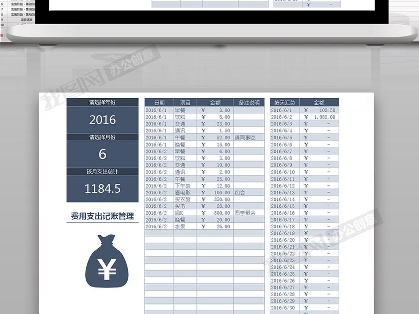 费用支出记账管理系统excel表格模板