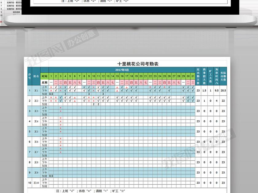 考勤表自动变换日期表格