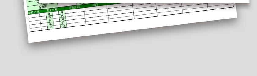 固定资产管理台账excel表