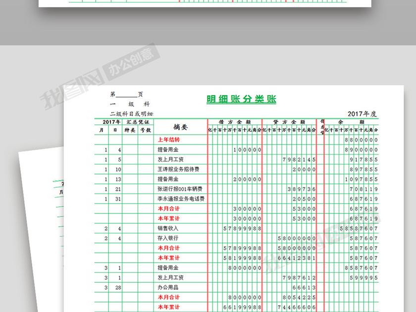 明细账分类账Excel表模板