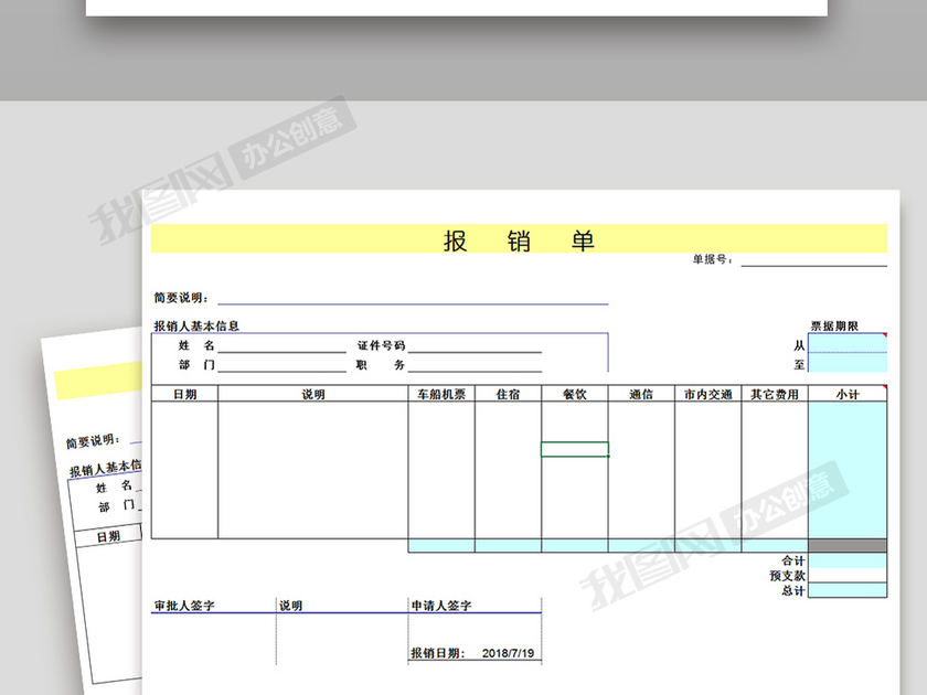 报销单Excel表模板