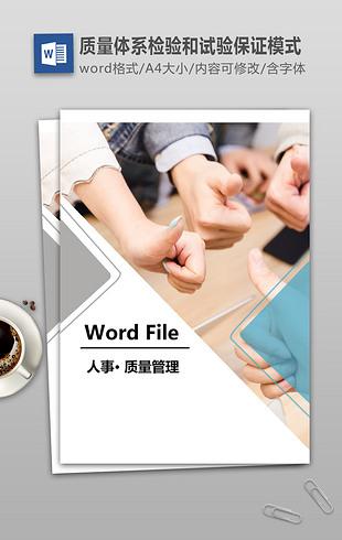 质量体系检验和试验保证模式Word文档模
