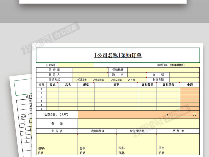 公司采购订单EXCEL模板