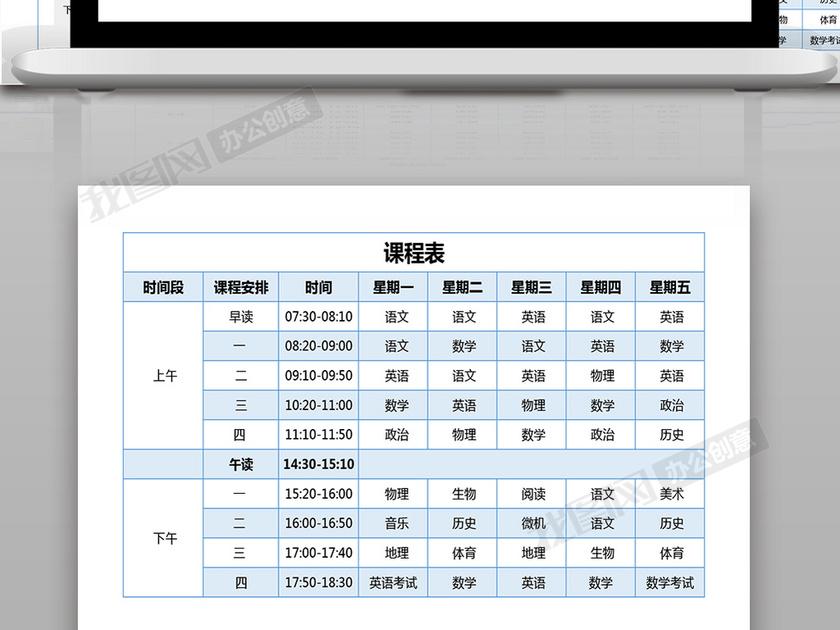 新学期课程表模板