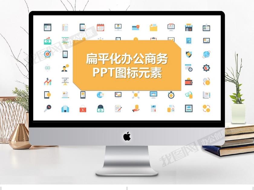 扁平化办公商务PPT图标元素