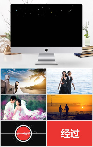 多照片炫彩婚礼PPT模板(适合多照片)